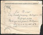 Конверт прошел почту 10.6.1912 г. Зоологический музей Императорской Академии Наук в С-Петербурге