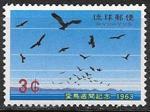 Рюкю 1963 год. Стая птиц, 1 марка