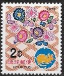 Рюкю 1971 год. Новый год. Год крысы, 1 марка