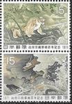Япония 1971 год. 100 лет государственной печати, дракон и тигр, 2 марки сцепки