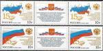 Россия 2008 год. 15 лет Совету Федерации Федерального Собрания Российской Федерации, 2 полосы с купонами