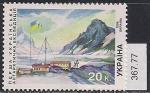 Украина 1996 год. 1-я Украинская Антарктическая экспедиция. 1 марка
