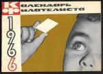 Календарь филателиста 1966 год