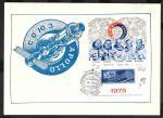 Конверт со спецгашением - Полет кораблей Союз и Аполлон, Звездный городок 1975 год (+1Ю)