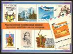 Открытка ХМК - украшение любой тематической коллекции, 1975 год. космос