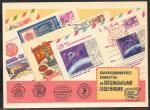 Открытка Коллекционируйте конверты со Специальными Гашениями, 1975 год