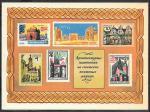 Открытка Архитектурные памятники на советских почтовых марках, 1975 год