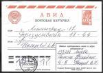 Почтовая карточка АВИА № 1.1.196, прошла почту 1979 год
