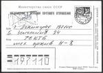 Почтовая карточка № 2.1.40, уведомление о вручении почтового отправления, прошла почту 1976 год