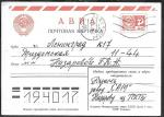 Почтовая карточка АВИА № 1.1.194, прошла почту 1976 год