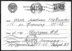 Карточка почтовая с оплаченным ответом № 1.1.185 I, прошла почту 1974 год
