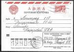 Почтовая карточка АВИА № 1.1.190, прошла почту 1973 год