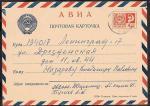Почтовая карточка АВИА № 1.1.184, прошла почту 1980 год