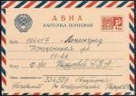Почтовая карточка АВИА № 1.1.181, прошла почту 1974 год