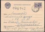 Почтовая карточка № 1.1.178, прошла почту 1977 год
