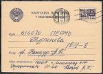 Карточка почтовая с оплаченным ответом № 1.1.180 I, прошла почту 1974 год