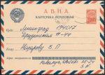 Почтовая карточка АВИА № 1.1.177 прошла почту 1974 год