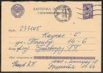Карточка почтовая с оплаченным ответом № 1.1.176 I, прошла почту 1977 год