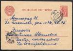 Почтовая карточка № 1.1.159, 25 копеек, прошла почту 1951 год