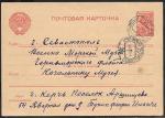 Почтовая карточка № 1.1.163, прошла почту 1955 год