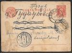Почтовая карточка № 1.1.60, прошла почту 1930 год
