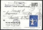 Почтовая карточка. Уведомление о вручении почтового отправления. Заказное с квитанцией, 1977 год