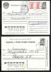 Набор стандартных ПК СССР, 9 штук, разные года