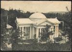 Почтовая карточка Ессентуки. Источник №4. Бювет №1. Прошла почту 1927 год