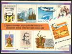 Открытка Художественные маркированные конверты - украшение любой тематической коллекции, 1975 год