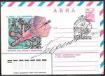 Конверт АВИА со спецгашением - 20 лет Центру подготовки космонавтов, Звездный городок, 1980 год с автографом Берегового