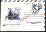 ХМК АВИА со спецгашением - День космонавтики, Звездный городок, 1978 год с автографом космонавта Поповича