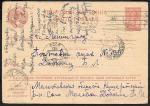 Рекламно-агитационная почтовая карточка № 6-9, 1941-1945 год. Прошла почту 1941 год