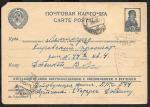 Рекламно-агитационная почтовая карточка № 6-4, 1941-1945 год. Прошла почту, действующая армия, 1941 год