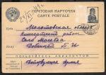 Рекламно-агитационная почтовая карточка № 6-6, 1941-1945 год. Прошла почту 1941 год