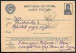 Рекламно-агитационная почтовая карточка № 6-5, 1941-1945 год. Прошла почту 1942 год