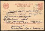 Рекламно-агитационная почтовая карточка № 6-14, 1941-1945 год. Прошла почту, 1948 год