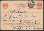 Рекламно-информационная почтовая карточка № 6-10, 1941-1945 гг, прошла почту