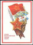 Телеграмма, 1982 год. Слава Вооруженным силам СССР! прошла почту