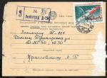 Уведомление о вручении почтового отправления, заказное, 1961 год