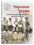 """Альбом-планшет для монет серии """"Человек труда"""", блистерный"""