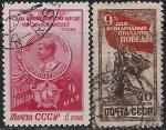 CCCР 1950 год. День Победы - 9 мая. 2 гашеные марки