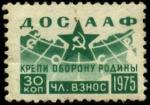 Непочтовая марка ДОСААФ зеленая 1975 год. Членский взнос 30 копеек (18 х 25 мм)