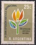 Аргентина 1971 год. 3-я интернациональная выставка цветов. 1 марка