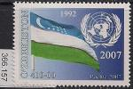 Узбекистан 2007 год. 15 лет вступлению Узбекистана в ООН. 1 марка (366.157)