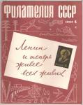 Журнал Филателия СССР № 4 1967 год