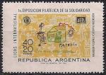 Аргентина 1968 год. Первая филвыставка в пользу детского госпиталя в Буэнос-Айресе. 1 марка