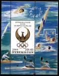 Узбекистан 2004 год. Летняя Олимпиада в Афинах. 1 блок (н