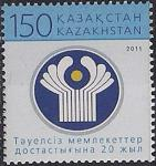Казахстан 2011 год. 20 лет СНГ. 1 марка