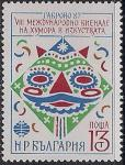 Болгария 1987 год. Международное Биеннале сатиры и юмора в Габрово.1 марка