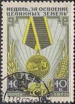 """СССР 1957 год. Медаль """"За освоение целинных земель"""" (1927). 1 гашёная марка"""